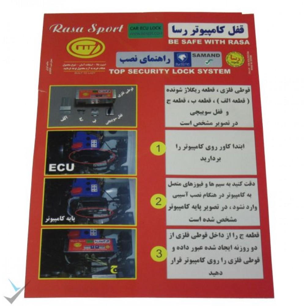 محافظ کامپیوتر ECU پژو پرشیا مدل 94 و 95